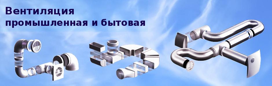 Вентиляция промышленная и бытовая